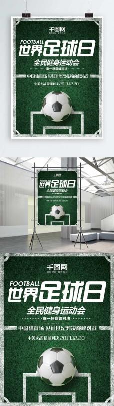 绿色简约草地运动体育世界足球日海报