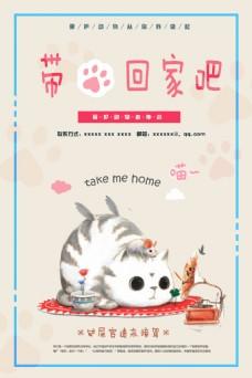 爱护动物公益海报