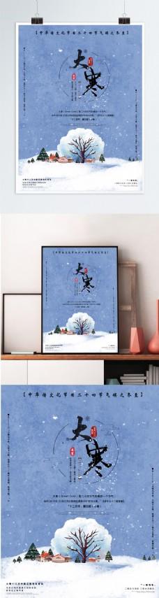 原创文艺二十四节气候之大寒介绍海报模板