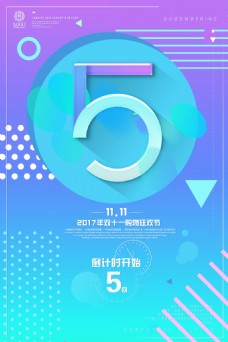 炫彩2017双十二活动倒计时海报