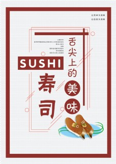舌尖上的美食寿司