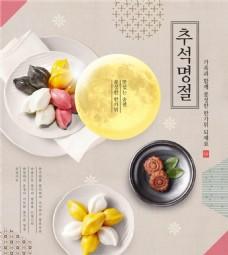 韩式风味食物海报psd源文件