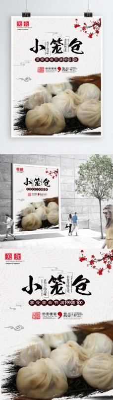 小笼包梅花中国风海报