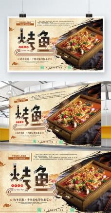 横版中国风烤鱼餐饮美食海报psd模板