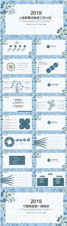 小清新上海常事法务部工作计划完整PPT模板