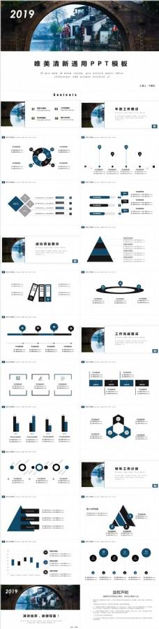 蓝黑唯美清新企业通用PPT模板