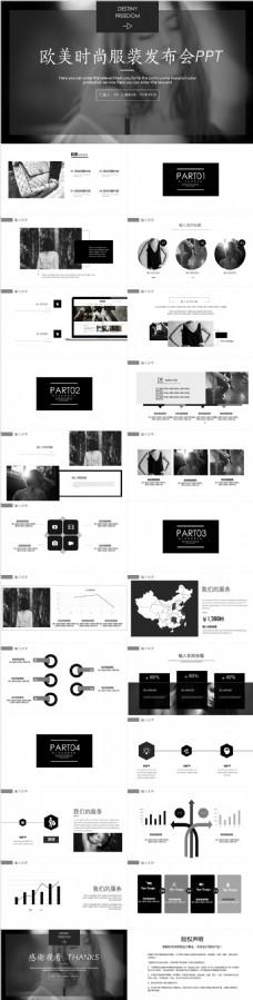 灰白欧美风时尚服装发布会PPT模板