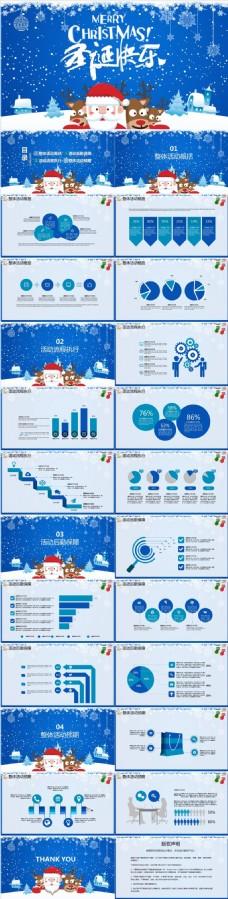 深蓝色商务通用圣诞活动策划PPT下载