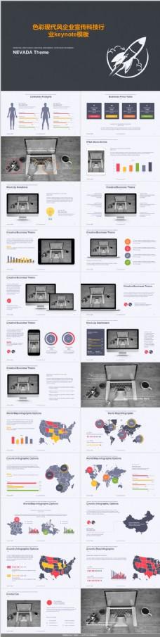 色彩现代风企业宣传科技行业keynote模板