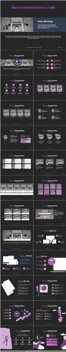 紫色大方企业宣传科技行业keynote模板
