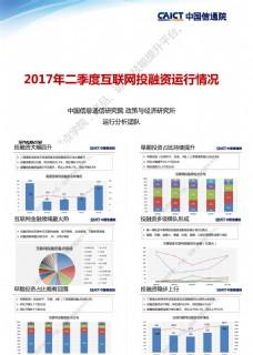 2017年Q2互联网投融资运行情况报告