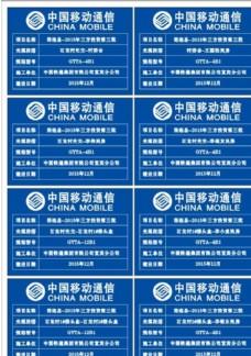 中国移动通信吊牌制作