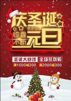庆圣诞迎元旦超市 商场促销海报