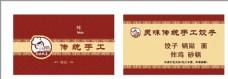 水饺 名片