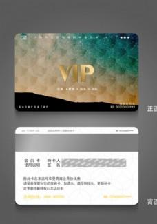 VIP贵宾卡会员卡
