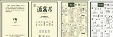 中餐 菜单