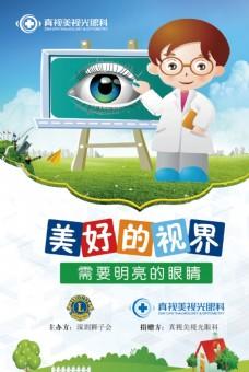 眼部健康知识