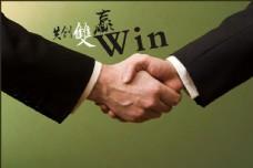 双赢合作握手海报
