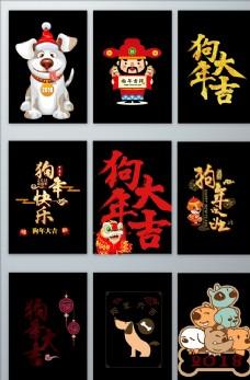 狗年春节字体排版设计