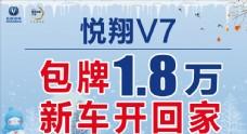 长安汽车悦翔V7车顶牌