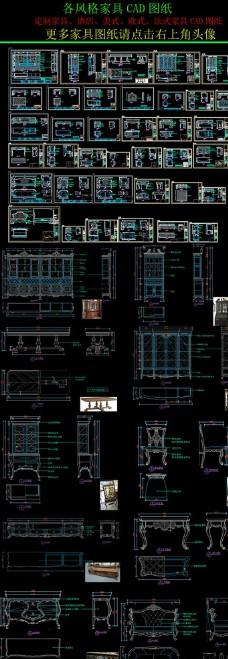 酒店家具美式家具欧式家具CAD