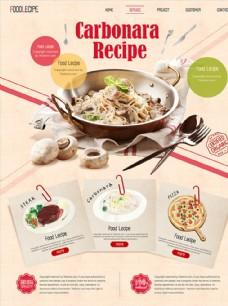 食谱美食Web设计模板