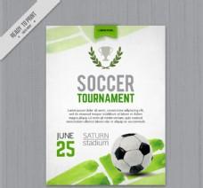 水彩绘足球宣传单页