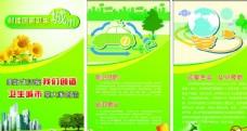创建卫生城市 宣传栏