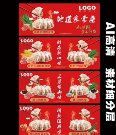 水饺饺子开业