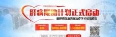 网站专题banner