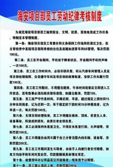 海安项目部员工劳动纪律考核制度