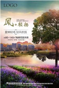 8-12月风花雪月清新海报