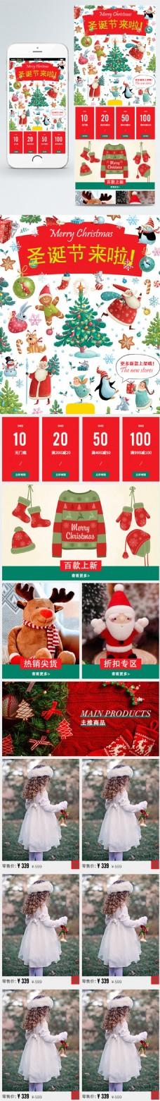 电商淘宝圣诞节童装无线端手机端首页模板