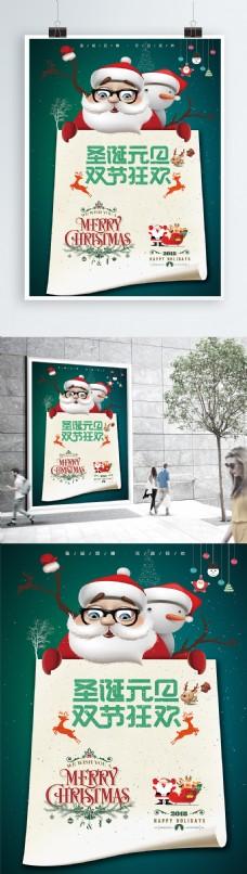 蓝色圣诞节日促销海报