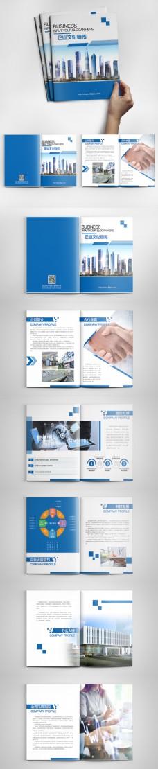科技感企业文化公司宣传画册