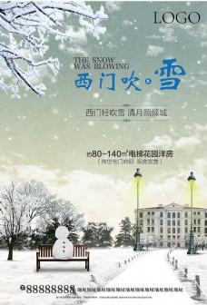 风花雪月宣传海报