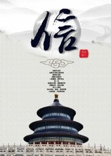 中国传统文化信海报文化海报企业文化海报
