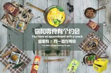 零食简约清新海报