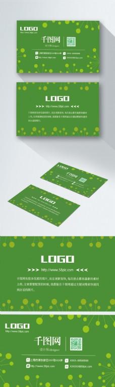 经典绿色背景名片ai矢量模板