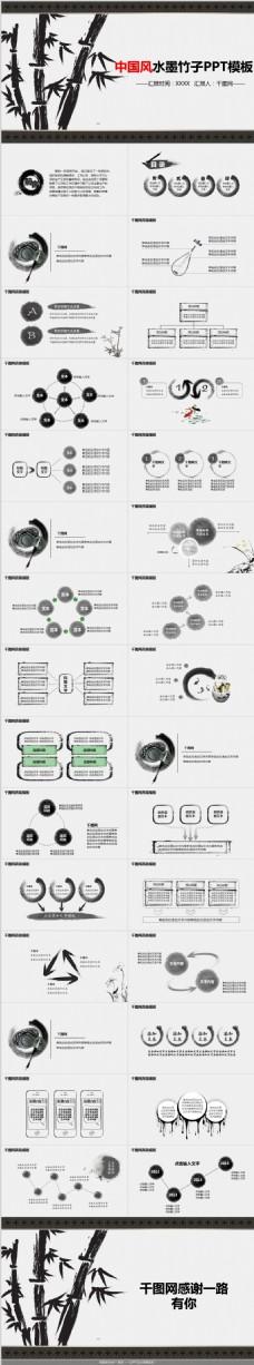 中国风水墨竹子古韵风格工作汇报PPT模板
