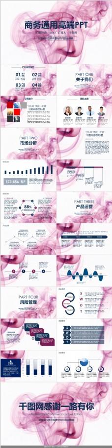 粉色水彩泼墨古韵风格企业宣传通用PPT