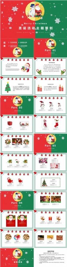 圣诞活动主题策划PPT模板