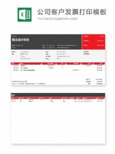 公司客户发票打印Excel表格模板
