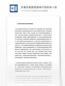 旅游地产的经典十剑word文档模板