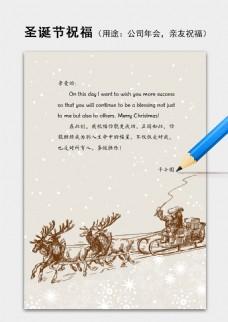 简约驯鹿插画冬日圣诞节祝福语信纸word模板