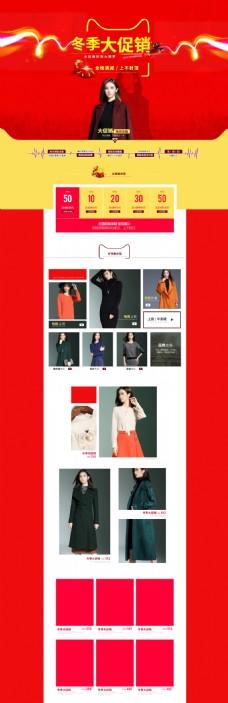 电商淘宝冬季大促销红色女装首页模板