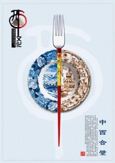 中西合璧中西文化海报