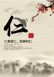 企业文化海报中国风海报仁