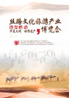 丝路文化丝路文化旅游产业博览会