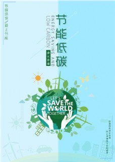 节能低碳绿色出行海报